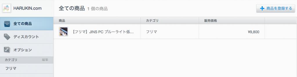 スクリーンショット 2013-06-03 0.04.32