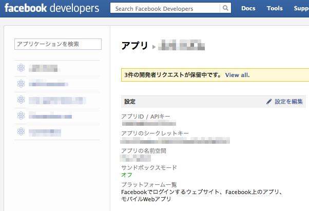 スクリーンショット 2013-06-16 0.04.23