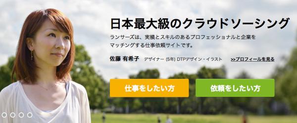 クラウドソーシングなら日本最大級の「ランサーズ」 2014-09-13 16-56-28