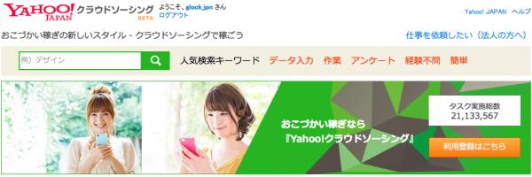 クラウドソーシングで稼ごう - Yahoo!クラウドソーシング 2014-09-13 17-01-15