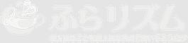 ふらリズム|EスポーツやPCゲーム、ガジェットを中心に情報をお届け!