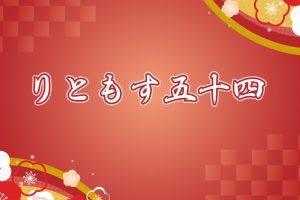 リトモス54 全曲リスト動画