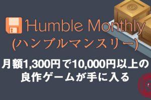 1320円で毎月10本ぐらいの準新作ゲームが届く「Humble Monthly (ハンブルマンスリー)」の買い方と概要