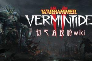 Warhammer: Vermintide 2 初心者攻略まとめwiki