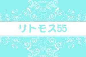 リトモス55 全曲リスト動画