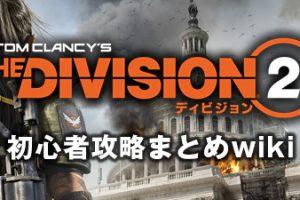 The Division 2(ディビジョン2) 初心者攻略まとめwiki