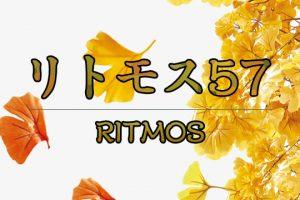 リトモス57 全曲リスト動画