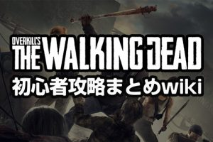 【OTWD】初心者攻略まとめwiki - OVERKILL's The Walking Dead