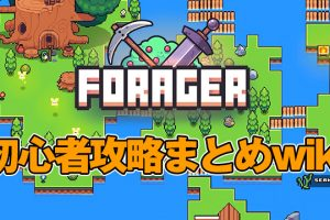 Forager(フォアジャー) - 初心者攻略まとめwiki