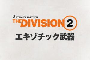 【ディビジョン2】エキゾチック武器