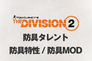 【ディビジョン2】防具タレント/防具特性/防具MOD