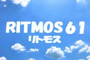 リトモス61 全曲リスト動画