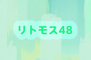 【RITMOS】リトモス48 全曲リスト動画【RITMIX】